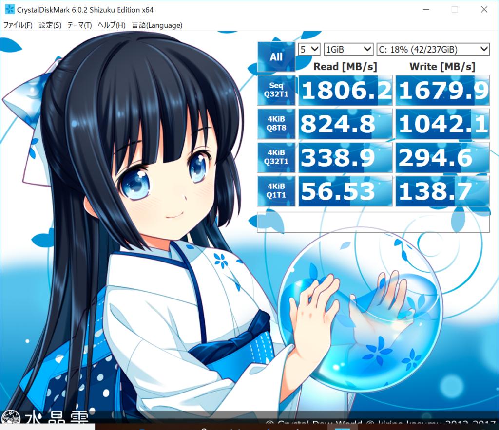 CrystalDiskmarkベンチマーク結果:HP Pavilion 13-an0000(13-an0055TU)