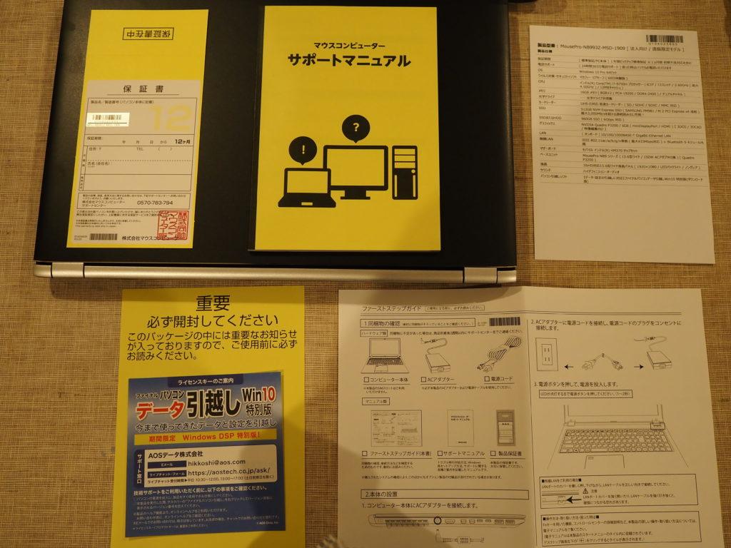 MousePro- NB993Z-MSD-1909:マニュアル類一式