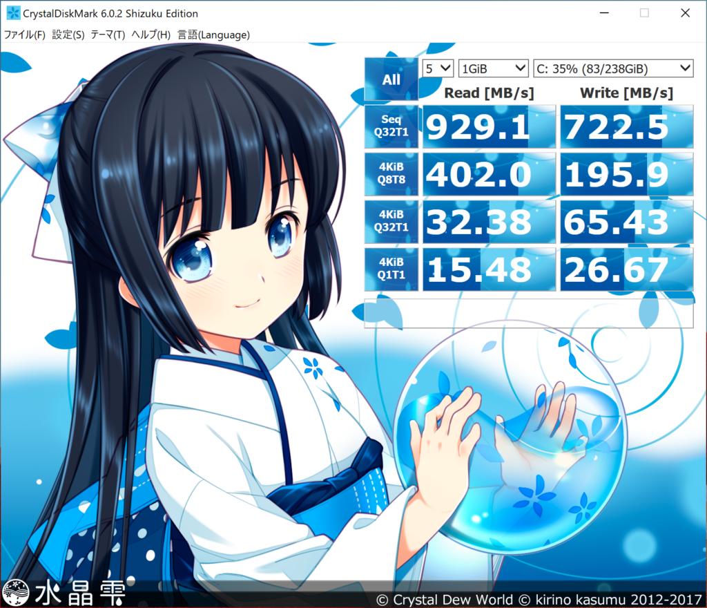 Microsoft Surface Pro X:crystalDiskMark