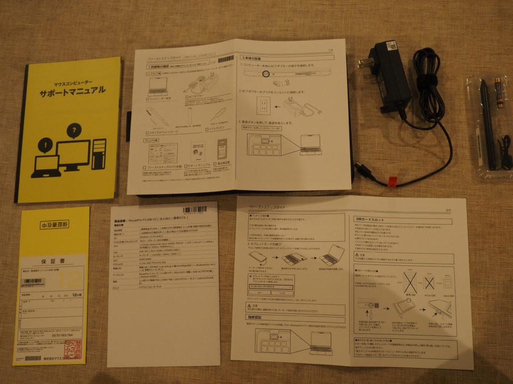 添付品詳細:MousePro P116B