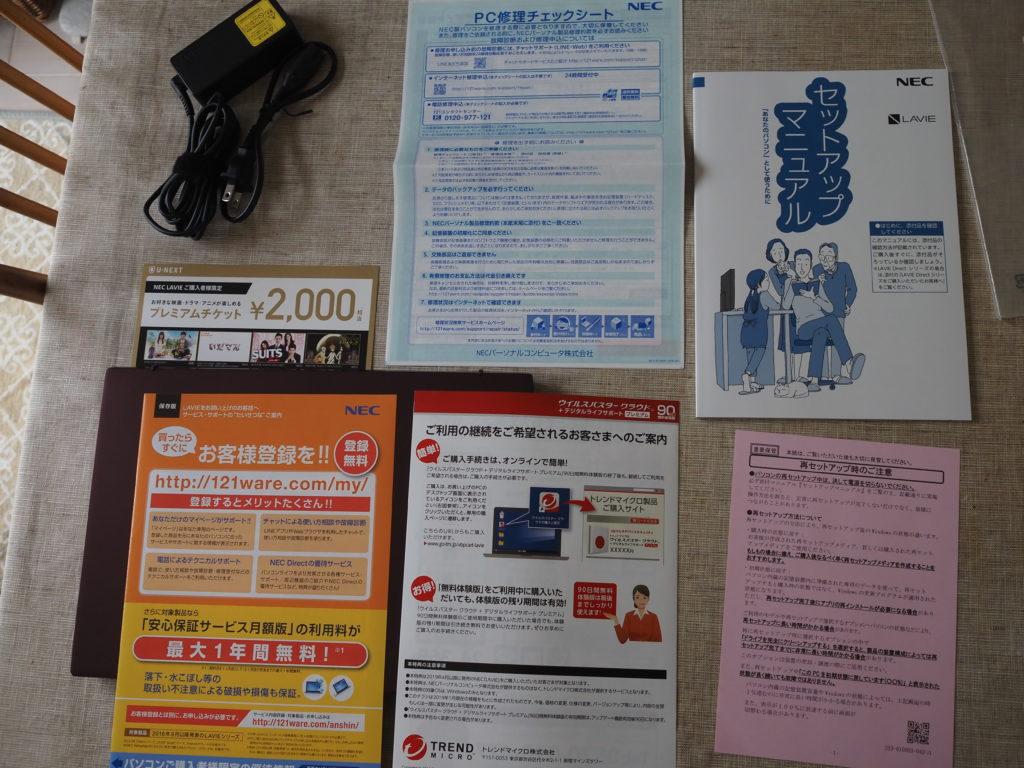 マニュアル類:NEC LAVIE Direct PM750/NA