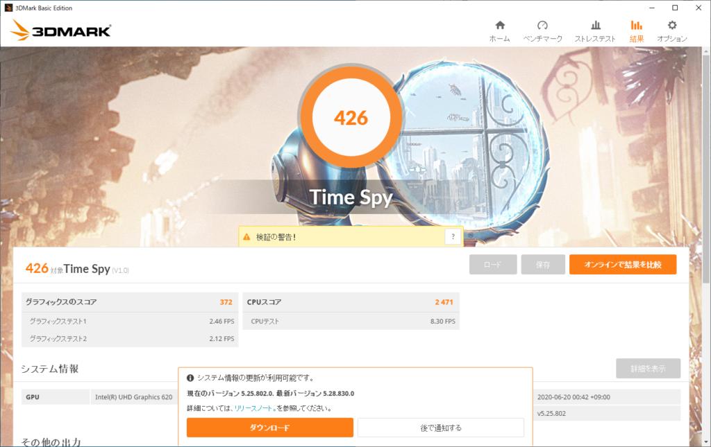 3DMARK TimeSpyベンチマーク結果:HP EliteBook x360 1040 G6