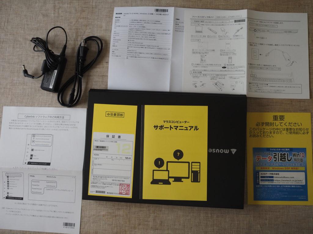 本体背面:「mouse F5-i5 (インテル Core i5-8265U 搭載)」コラボモデル