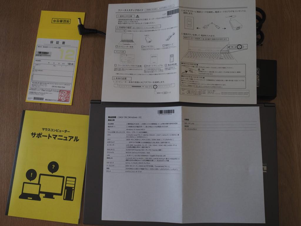 マニュアル類:DAIV 5N(2020年モデル)