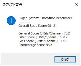 Adobe Photoshop CC ベンチマーク結果:DAIV 5N(2020年モデル)