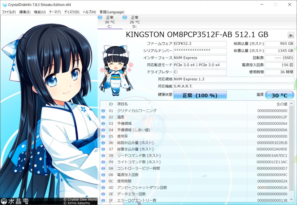 CrystalDiskMarkベンチマーク結果(Cドライブ):FX506LI-I78G1650TIS
