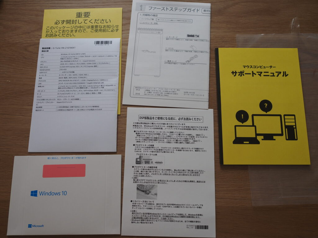 添付品とマニュアル類:G-Tune HN-Z-6700XT